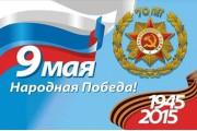 С праздником Великой Победы! title=